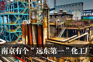 """光影石城201:南京有个""""远东第一""""化工厂"""