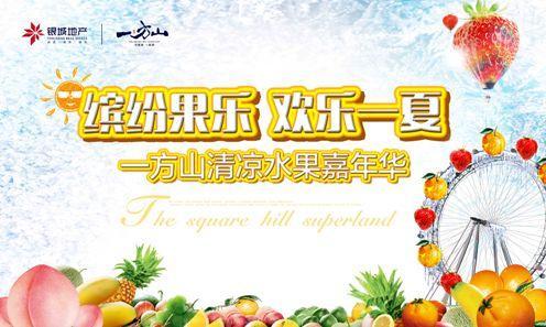 中秋节的来历40到50字-水果节推广图 来源:资料图片-一方山 清凉水果嘉年华 缤纷果乐欢乐