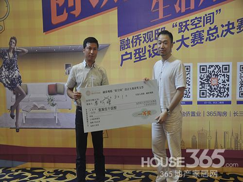 融侨置业南京公司营销副总林圣球为冠军廖昕耀颁奖