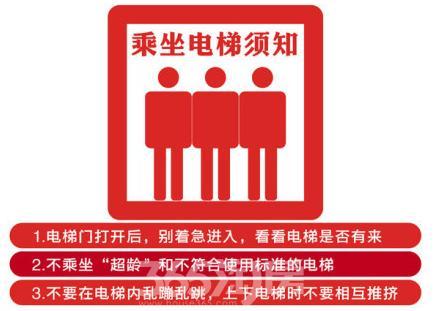 """电梯事故频发 蚌埠配套安全精工盘被""""偏爱"""""""