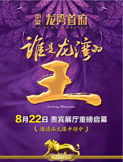 中梁·龙湾首府贵宾展厅将于8月22日重磅开放
