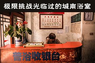 光影石城202:极限挑战光临老城南浴室大曝光