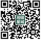 """【动态】湘银星城20万元巨奖征集""""最美婚纱照"""""""