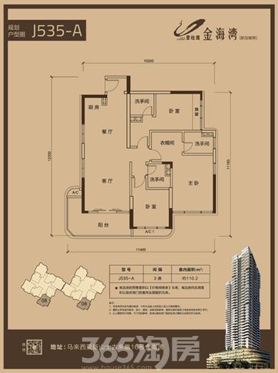 J535-A约110平方米3房2厅3卫(资料图片)