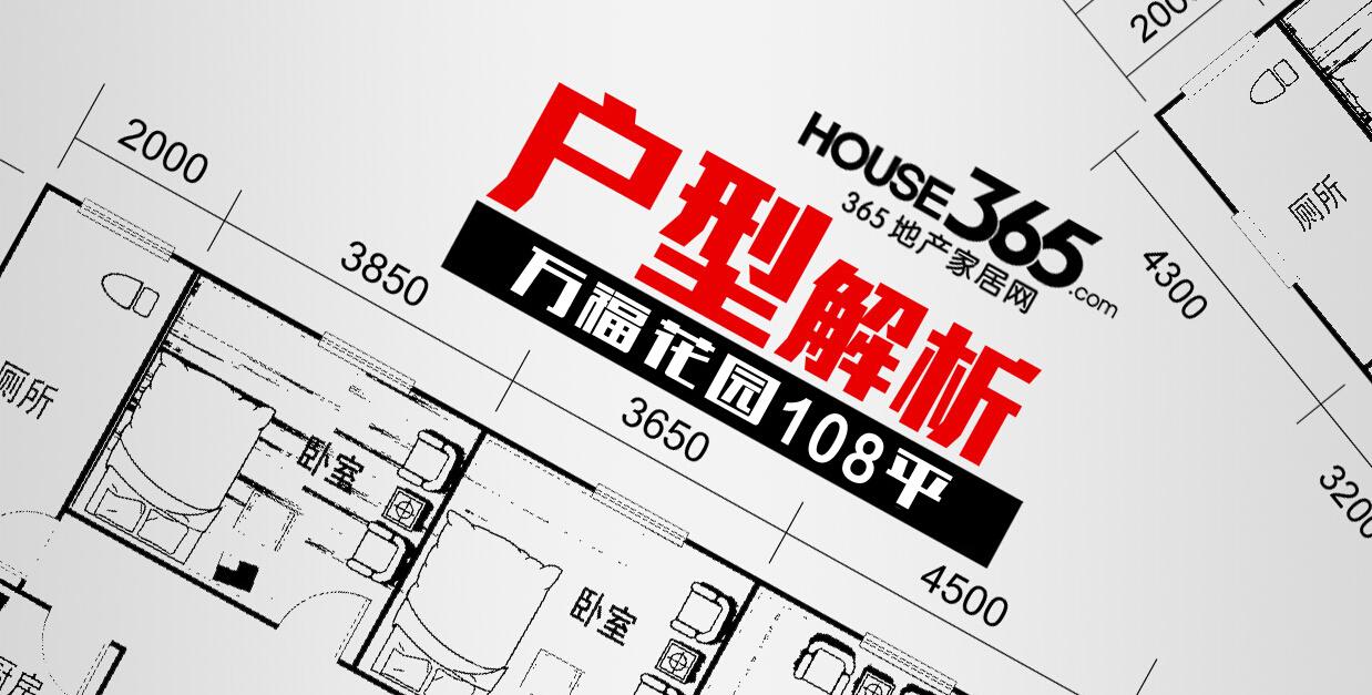 户型解析:万福花园108平-品典装饰赵自强