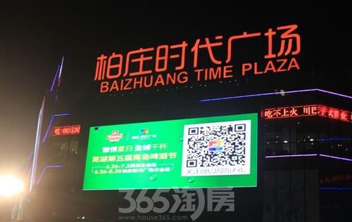 柏庄时代广场青岛啤酒狂欢节本届芜湖柏庄时代广场青岛啤酒狂欢节