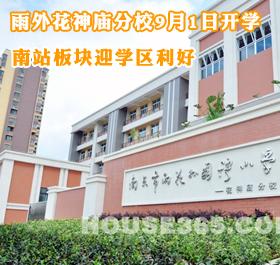 雨外小花神庙分校9月1日开学 南站板块迎学区利好