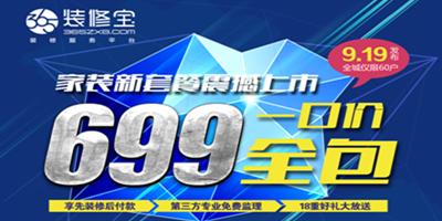 9月19日家装新套餐震撼上市 全包699元/平