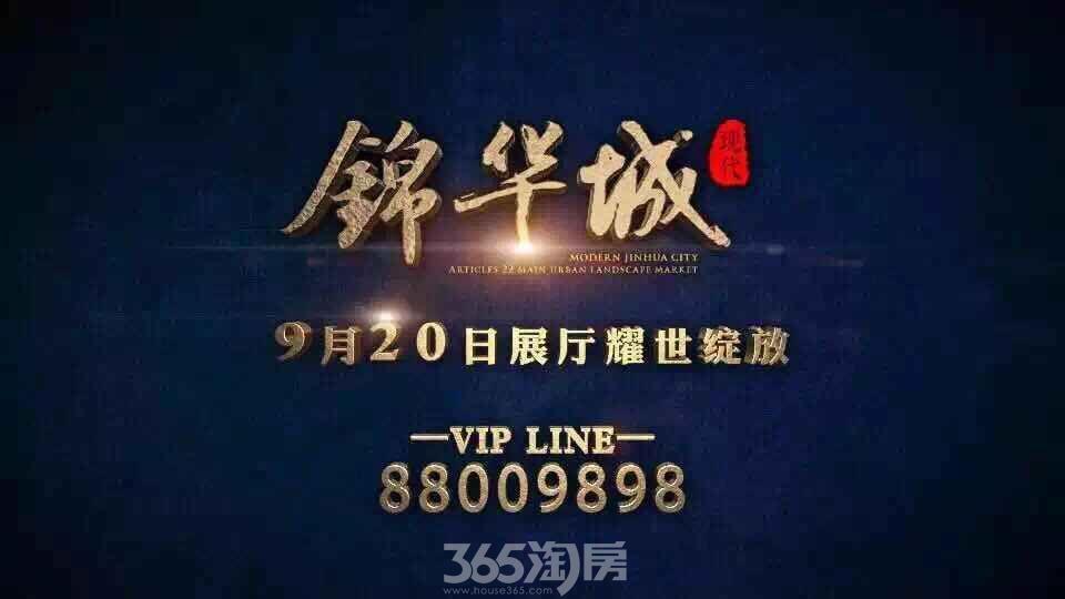 现代锦华城9月20日展厅开放