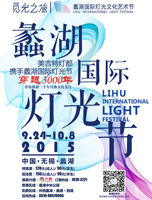 美吉特灯都蠡湖国际灯光艺术文化节