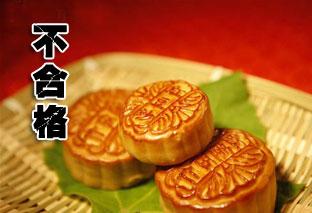 """安徽公布不合格月饼名单 13批次月饼上""""黑榜"""""""