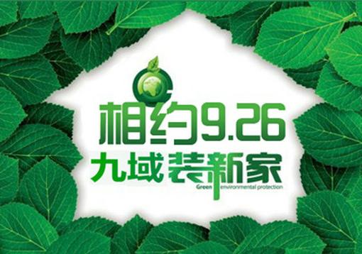 九域装饰南京旗舰店 9月特惠风暴来袭