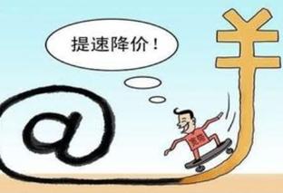 安徽出台网络提速降费新政 手机流量将不清零还能交易