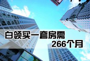 白领买一套房需266个月 深圳房价超京沪不客观?