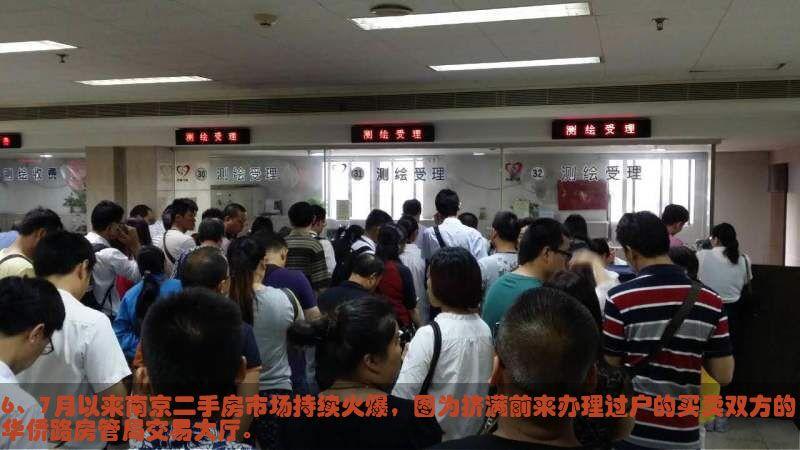 南京二手房市场持续火爆   华侨路交易中心排队超两小时