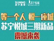 苏宁悦城三期新品来袭