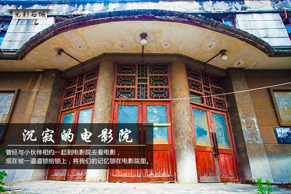 """光影石城210:江北""""老门东""""里的电影院"""