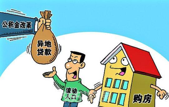 住建部:提高公積金實際貸款額度