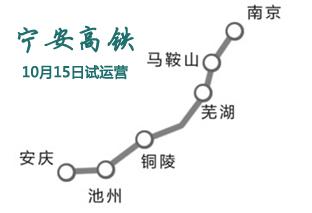 宁安高铁10月15日试运行 在安徽设八个车站
