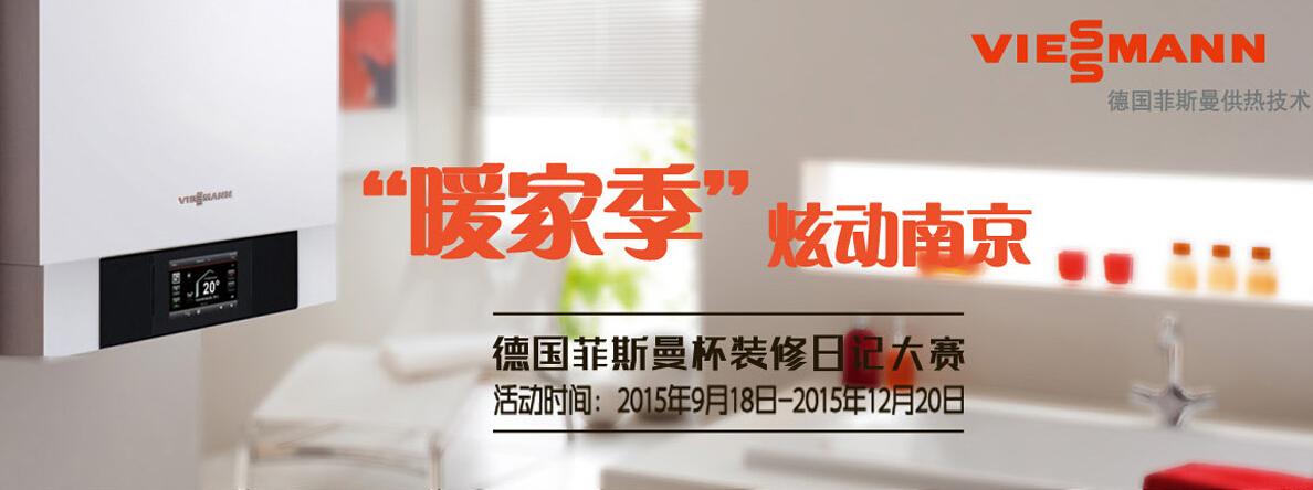 """德国菲斯曼日记大赛 """"暖家季""""炫动南京"""