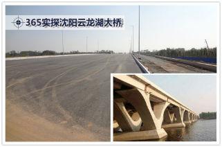 沈阳云龙湖大桥即将竣工 连接于洪新城和满融多盘将受益