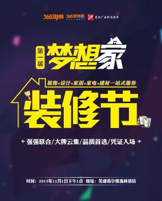 """芜湖首届""""梦想家"""" 家装节11月1日引爆江城!"""