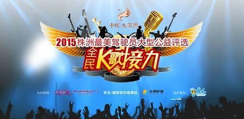 【活动】天玺湾10月17日 全民K歌接力赛即将开唱