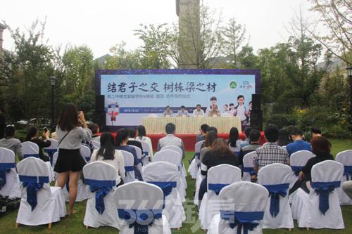 君子结义 绿城莲园与杭州二中树兰实验学校正式签约