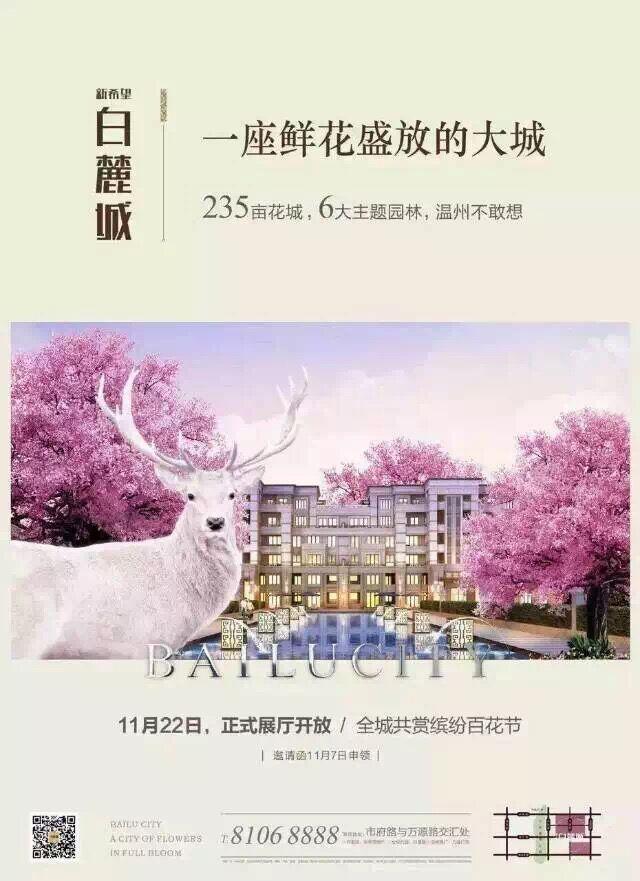 白麓城正式展厅将于11月22日开放 全城共赏缤纷百花节
