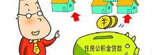 西安降低公积金贷款首付比 首次使用首付20%起