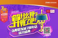 弘阳装饰城七周年盛典 灯具疯狂秒杀