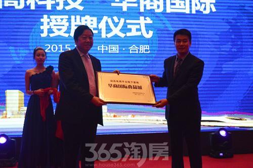 (动高实业董事长、动高科技执行董事兼总经理贾立辉与华商国际食品