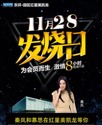 11月28日发烧日 为会员而生 激情8小时 秦岚