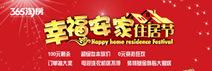 幸福安家住居节 11月29大型家装团购会 六安