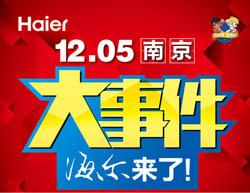 12.5南京大事件 海尔来了 疯抢8小时