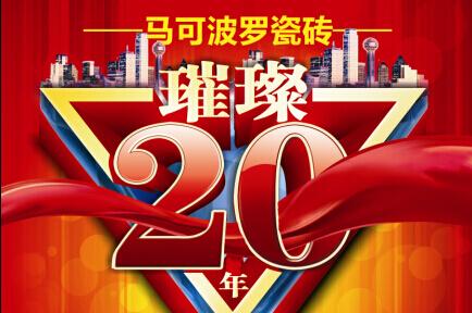 12月20日马可波罗瓷砖璀璨20年大放价