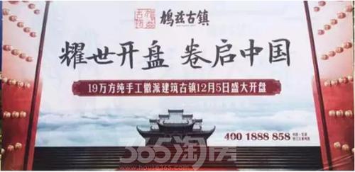 新华联|新华联梦想城|开盘|鸠兹古镇|芜湖365