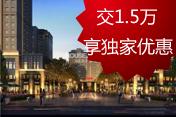 中海凯旋门:交1.5万享独家优惠