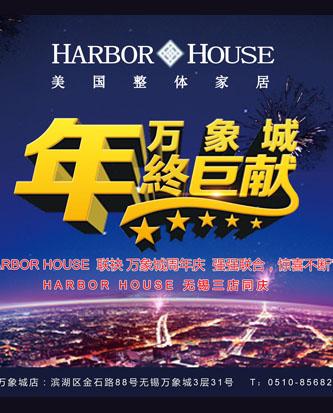 专题:Harbor House万象城店年终特惠来袭