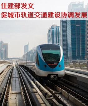城市轨道交通建设协调发展
