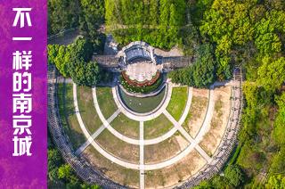 光影石城220:从不一样的角度,看最美南京城