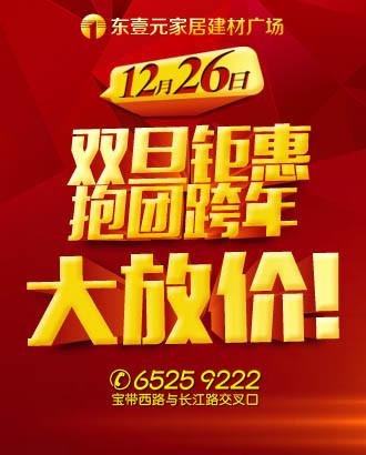 12.26双旦钜惠 东壹元抱团跨年大放价