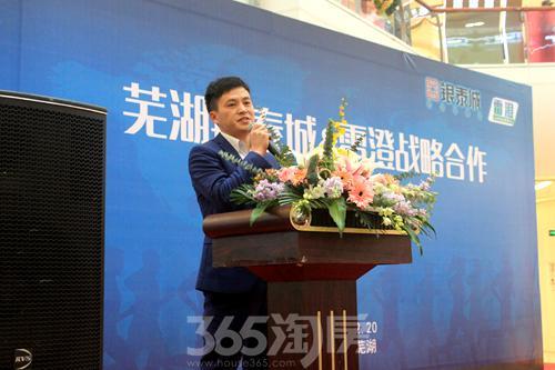 芜湖银泰城&雷澄战略合作签约仪式盛大举行