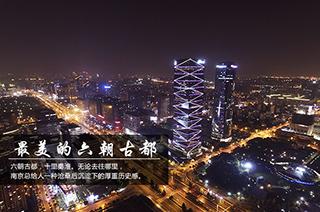 光影石城219:你从未见过的从空中看最美南京城