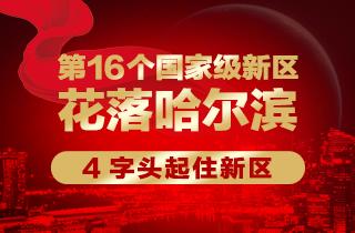 第16个国家级新区花落哈尔滨 4字头起住新区