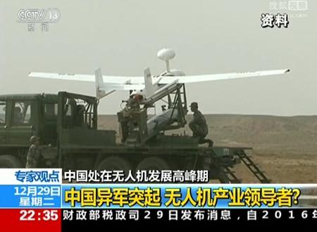 中国异军突起 或成无人机产业领导者