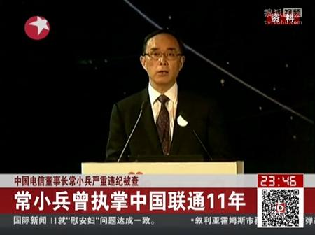 中国电信董事长常小兵严重违纪被查