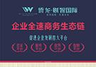 侨龙·财智国际首期100余企业入驻盛典暨产品交流会
