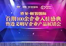 侨龙·财智国际首期百余企业集中入驻