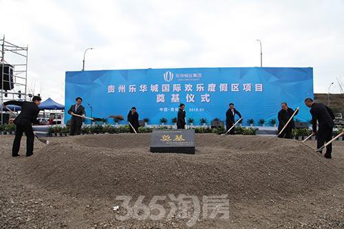 贵州乐华城国际欢乐度假区1月3日奠基